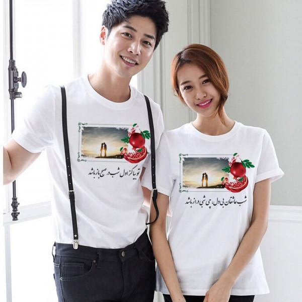 ست دو نفره تی شرت طرح شب یلدا با عکس دلخواه شما -2