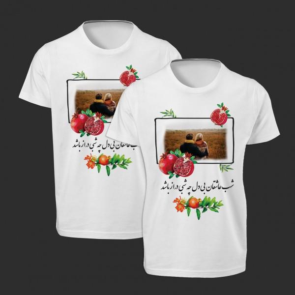 ست دو نفره تی شرت طرح شب یلدا با عکس دلخواه شما