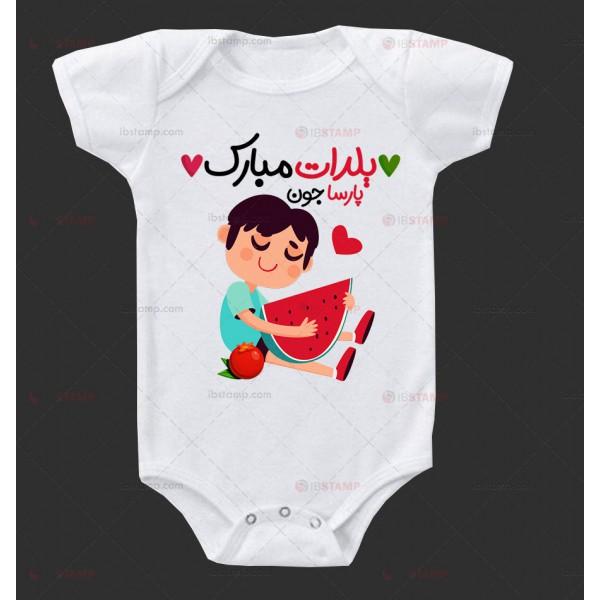 تی شرت بچگانه طرح شب چله-2