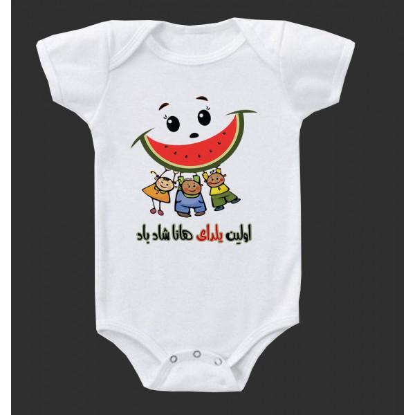 تی شرت بچگانه طرح یلدا مبارک -13