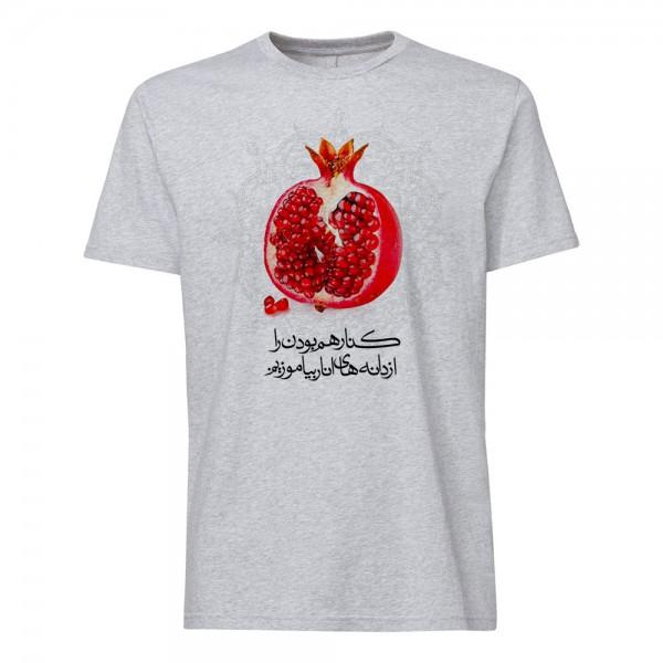 تی شرت طرح کنار هم بودن را از دانه های انار بیاموزیم