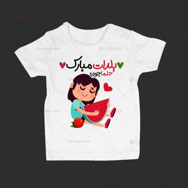 تی شرت بچگانه طرح شب چله