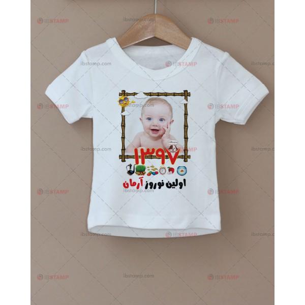تی شرت بچگانه طرح عید نوروز -1