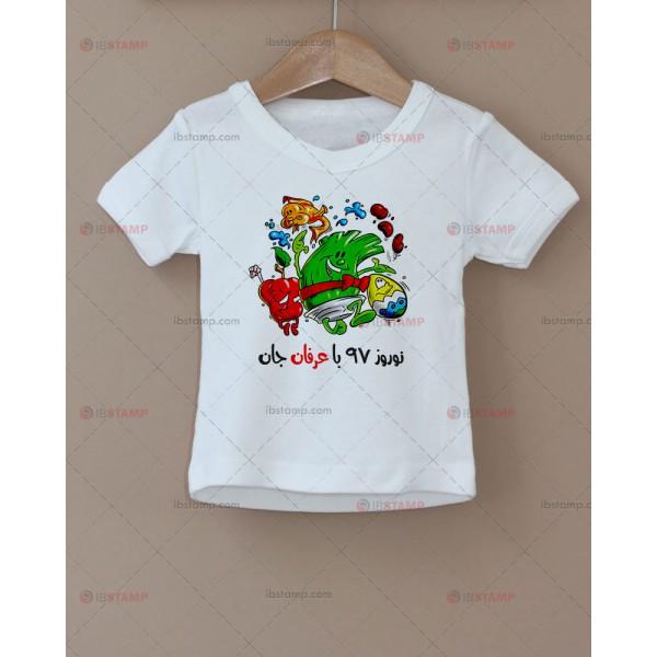 تی شرت بچگانه طرح هفت سین خوشحال