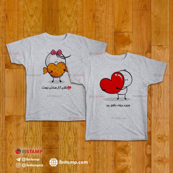 ست دو نفره تی شرت طرح هنوزم میشه عاشق بود