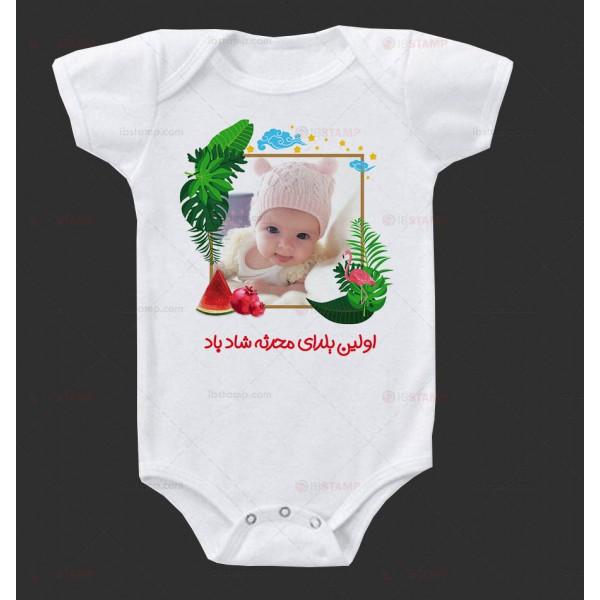 تی شرت بچگانه طرح یلدا مبارک -5 با عکس دلخواه