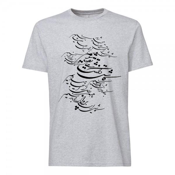 تی شرت طرح شکسته نستعلیق -1