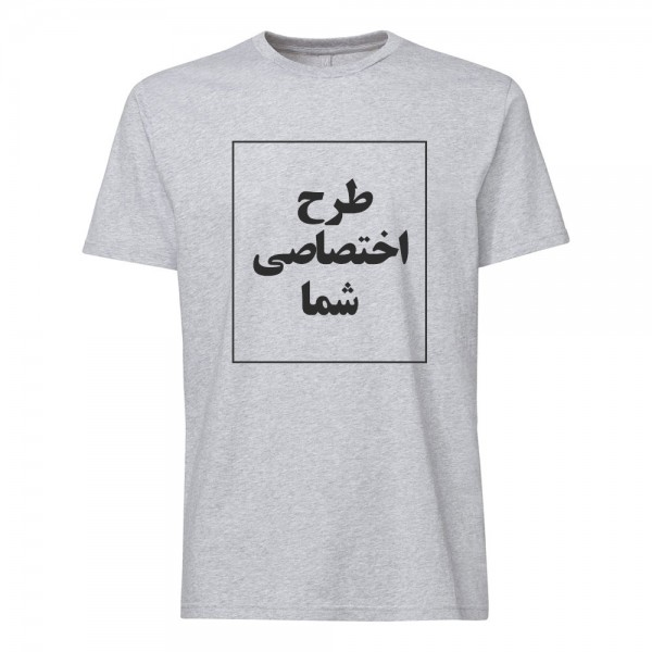 تی شرت  طرح اختصاصی شما