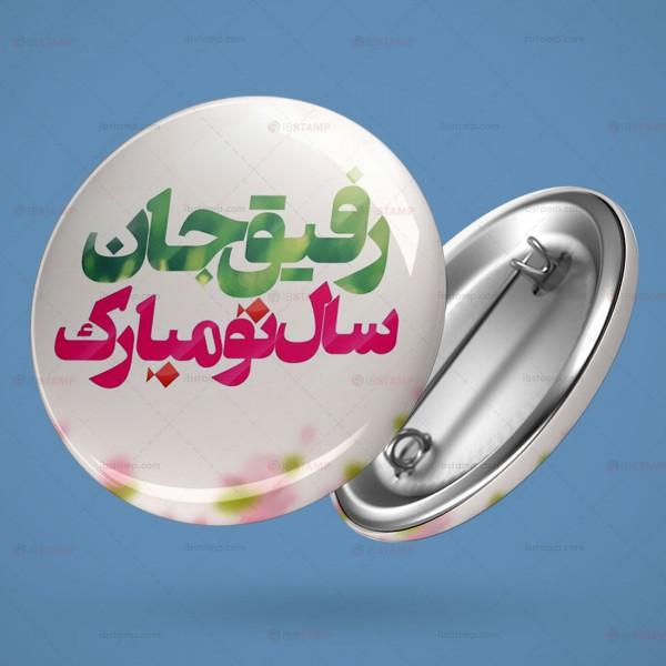 پیکسل عید نوروز کد 15