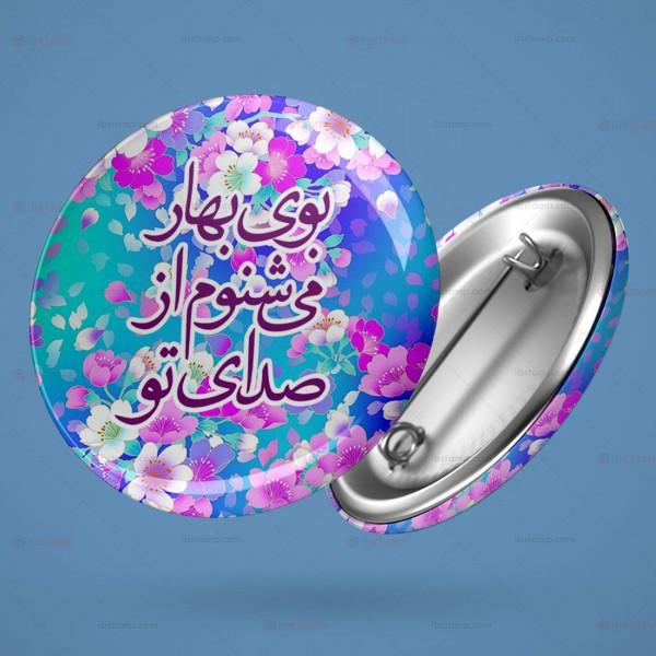 پیکسل عید نوروز کد 19